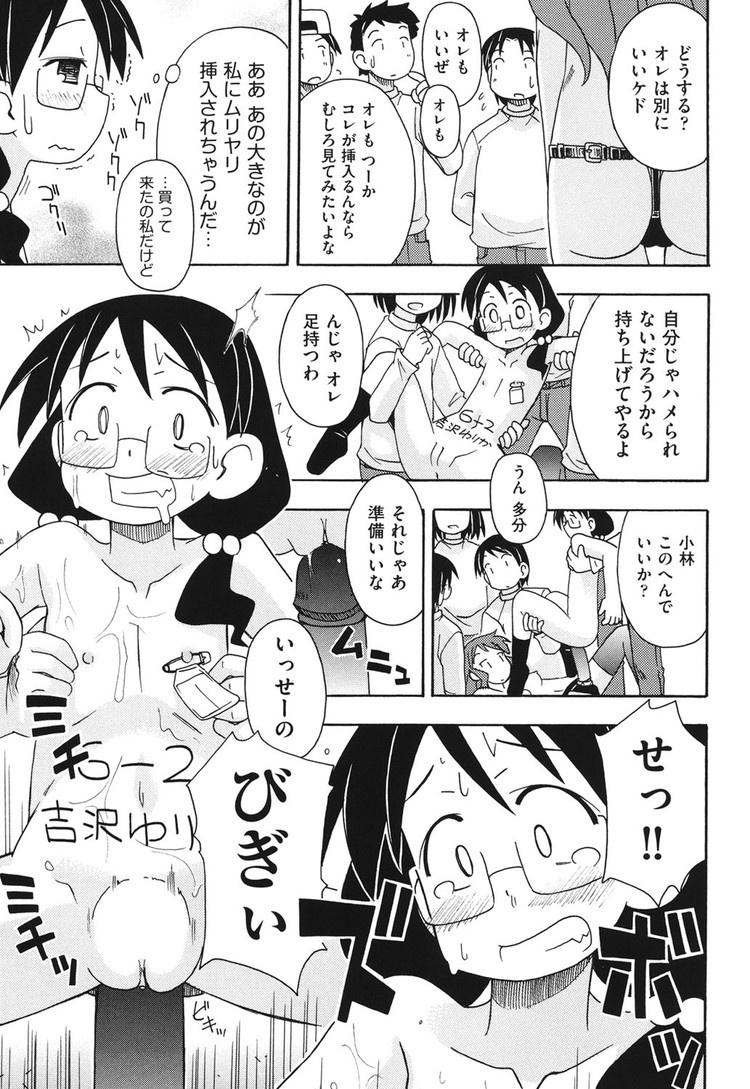 まゾヒスト ヌける無料漫画喫茶013