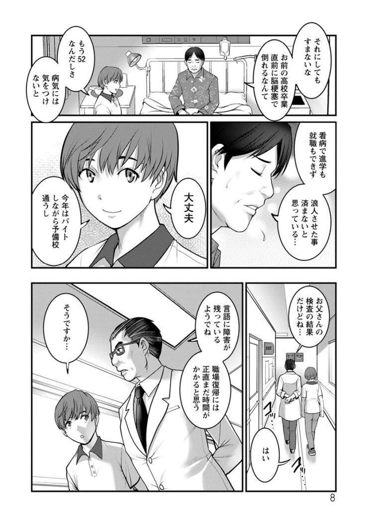 kinsinsoukan 日本語 ヌける無料漫画喫茶006