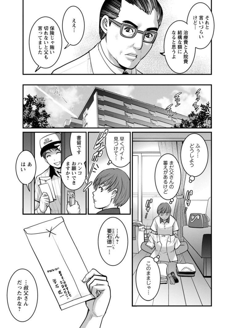 kinsinsoukan 日本語 ヌける無料漫画喫茶007
