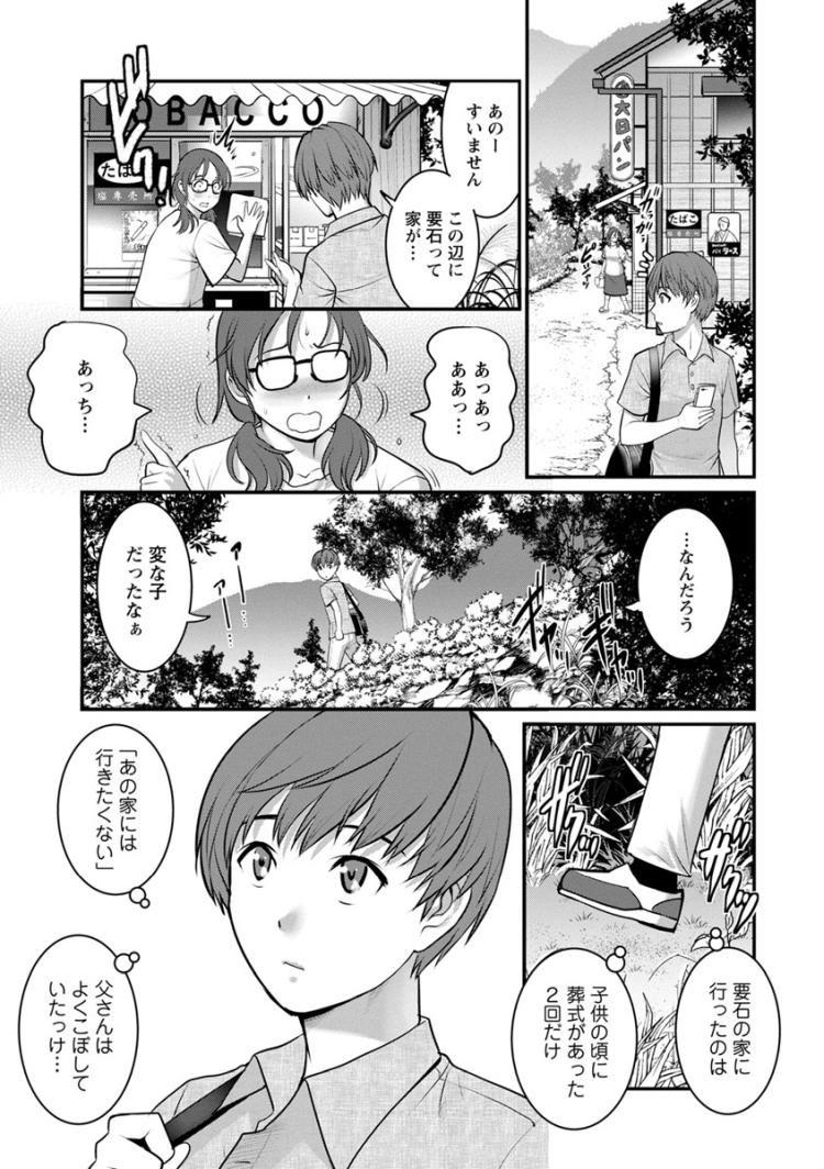 kinsinsoukan 日本語 ヌける無料漫画喫茶009