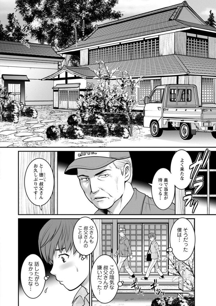 kinsinsoukan 日本語 ヌける無料漫画喫茶010