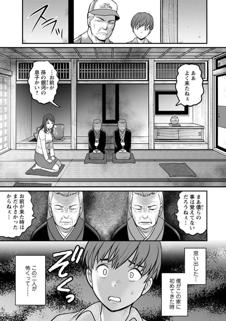 kinsinsoukan 日本語 ヌける無料漫画喫茶011