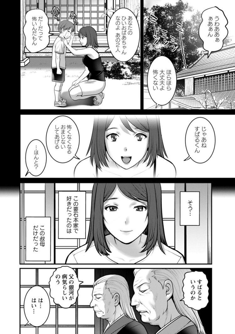 kinsinsoukan 日本語 ヌける無料漫画喫茶012