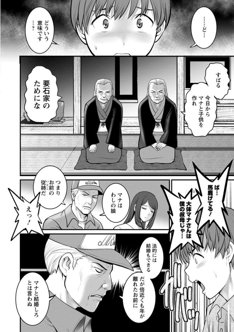 kinsinsoukan 日本語 ヌける無料漫画喫茶014