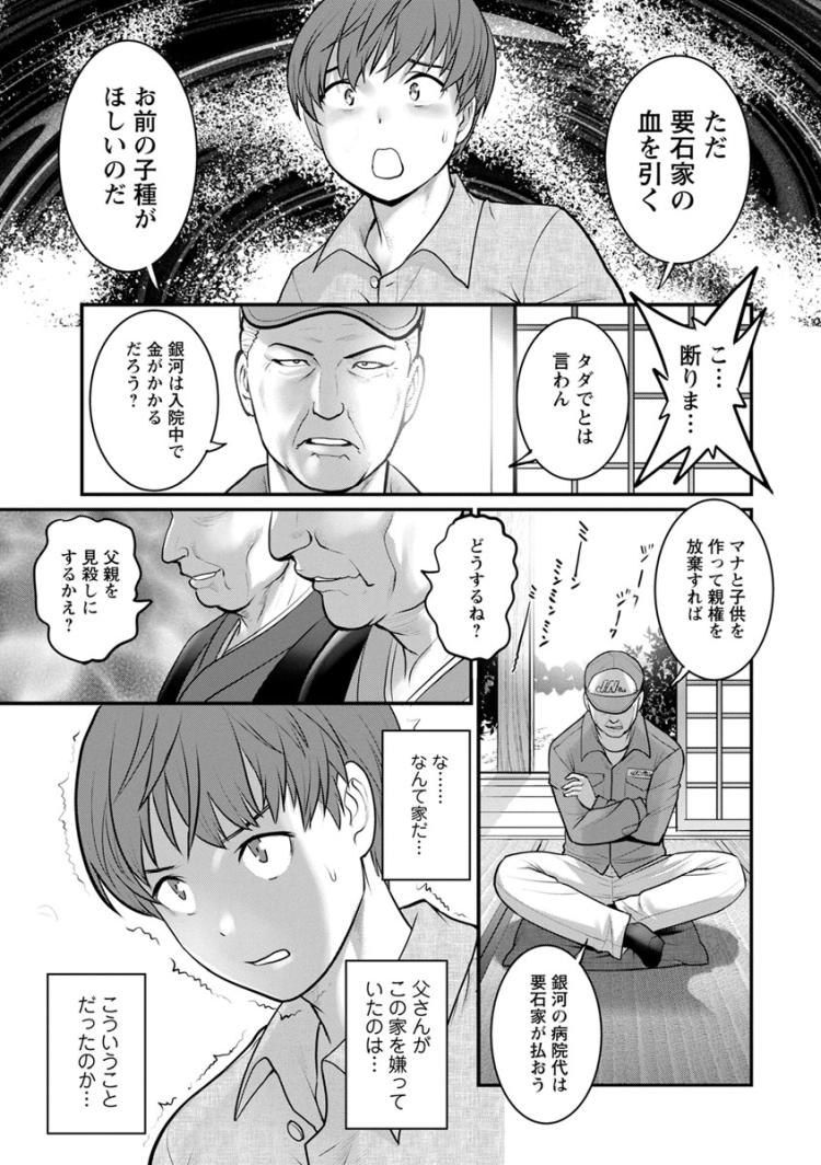 kinsinsoukan 日本語 ヌける無料漫画喫茶015