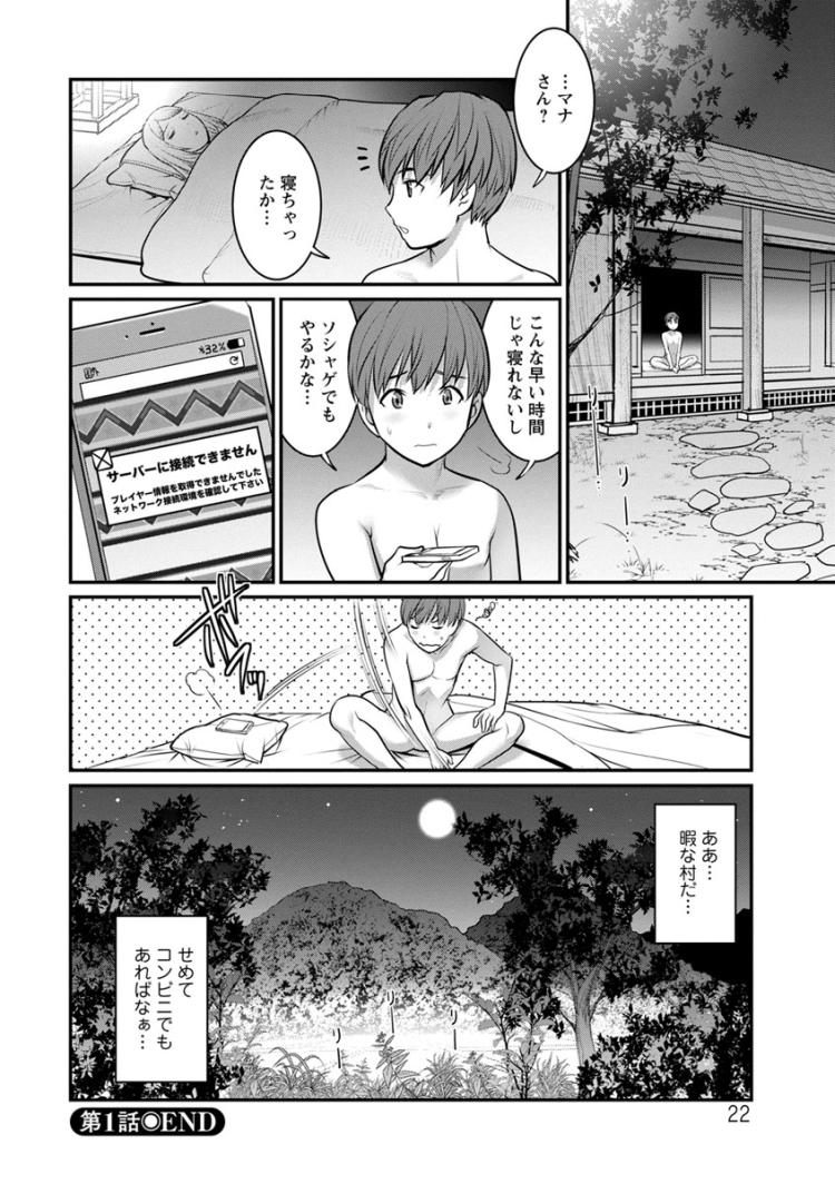 kinsinsoukan 日本語 ヌける無料漫画喫茶020