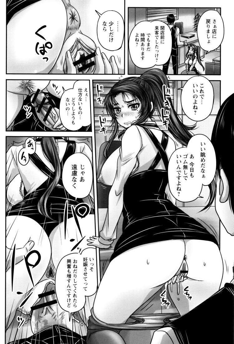 ヒトズマノヒミツ ヌける無料漫画喫茶004