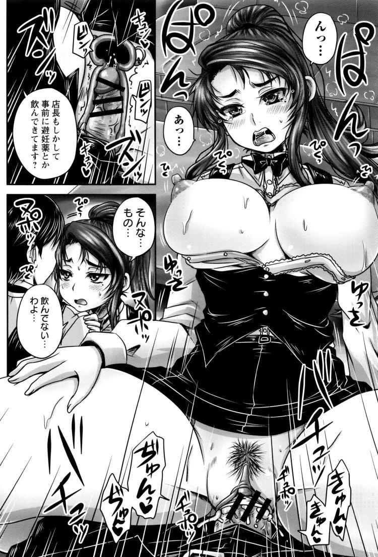 ヒトズマノヒミツ ヌける無料漫画喫茶012