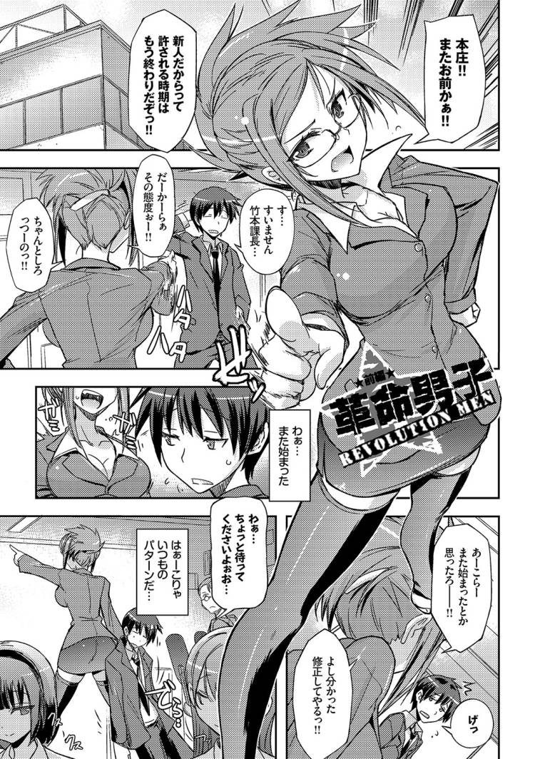オフィスラブ 漫画 おすすめ ヌける無料漫画喫茶001