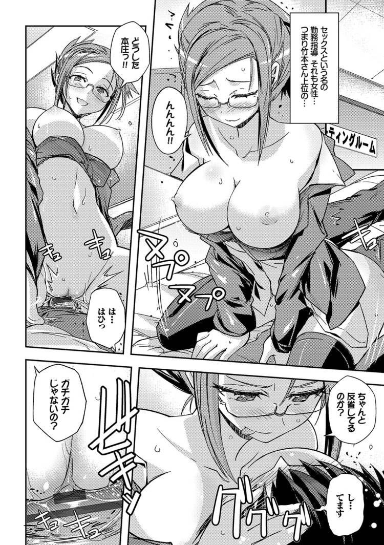 オフィスラブ 漫画 おすすめ ヌける無料漫画喫茶002