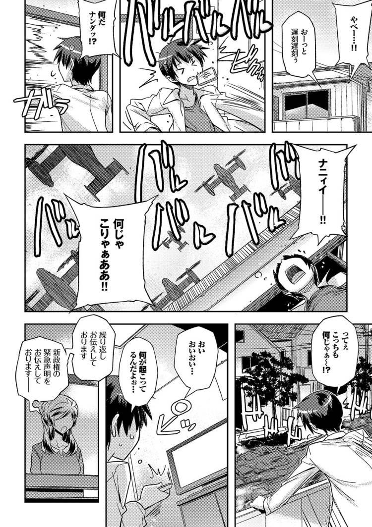 オフィスラブ 漫画 おすすめ ヌける無料漫画喫茶004