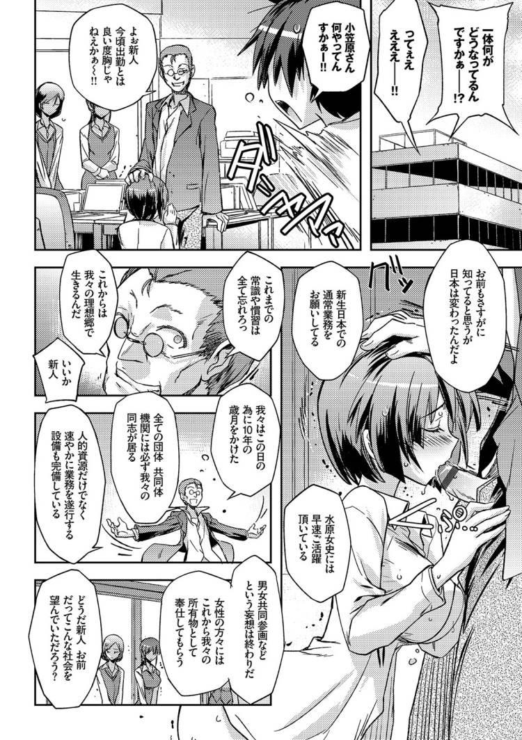 オフィスラブ 漫画 おすすめ ヌける無料漫画喫茶006