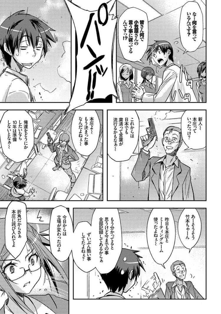 オフィスラブ 漫画 おすすめ ヌける無料漫画喫茶007