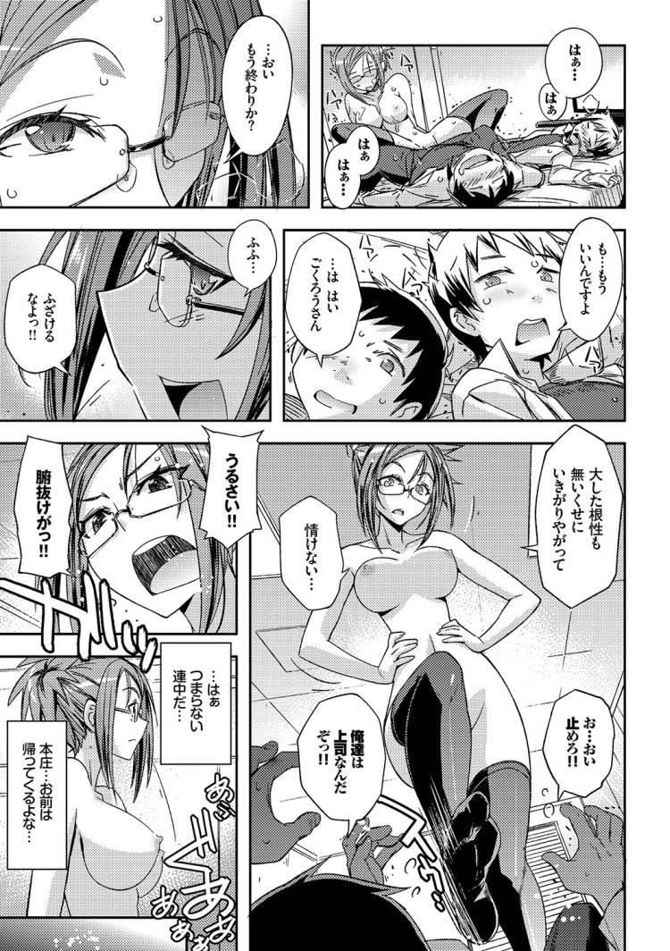 オフィスラブ 漫画 おすすめ ヌける無料漫画喫茶031