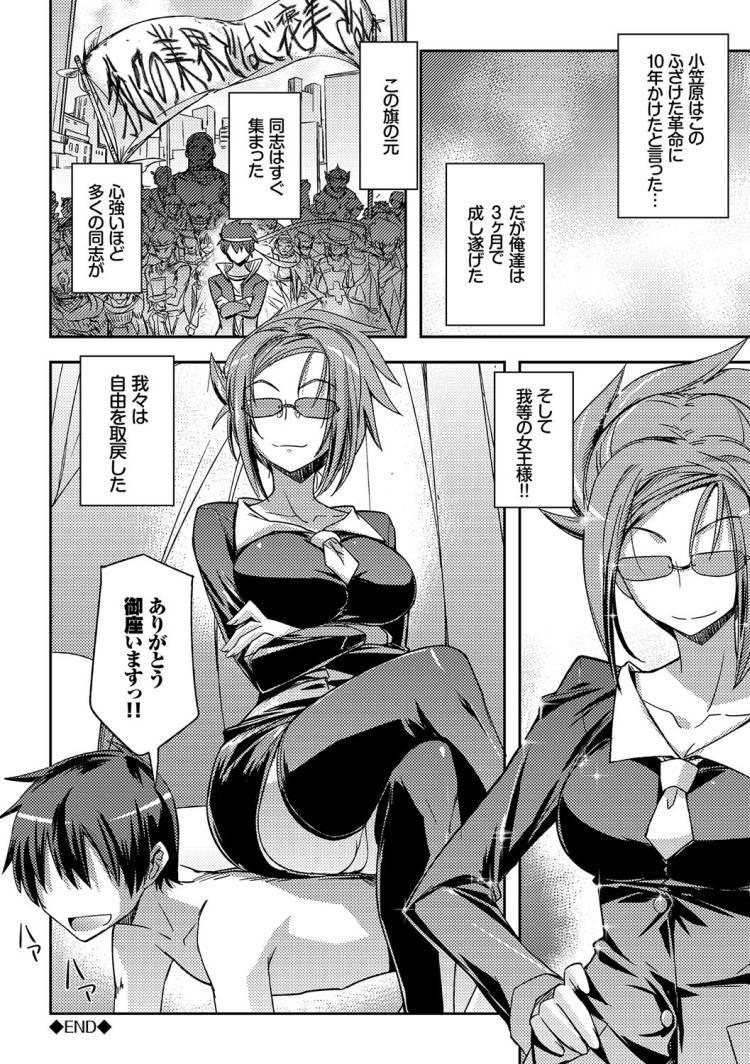 オフィスラブ 漫画 おすすめ ヌける無料漫画喫茶038