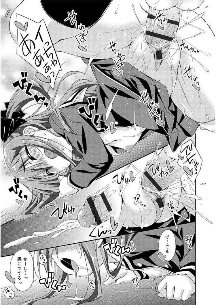 3p女2 漫画 ヌける無料漫画喫茶015