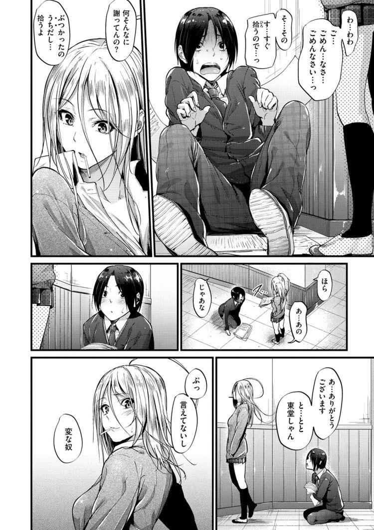 不良女 かわいい ヌける無料漫画喫茶002