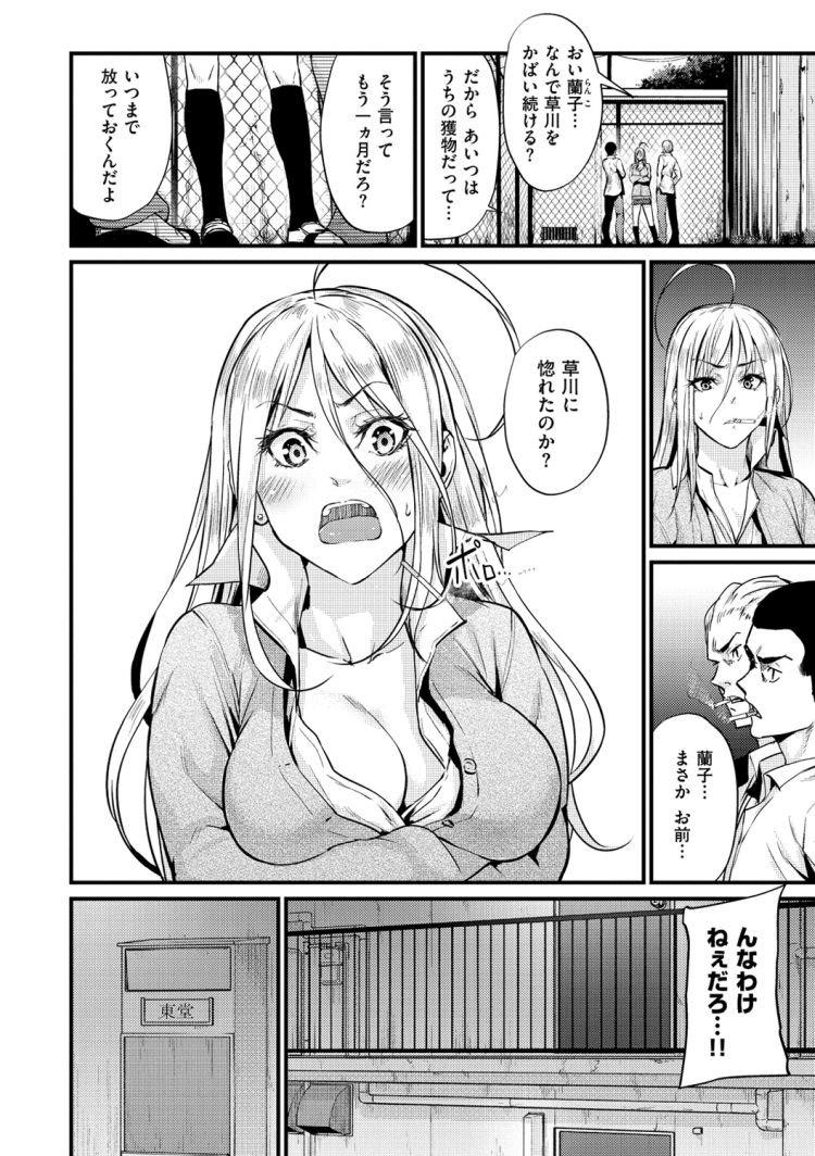 不良女 かわいい ヌける無料漫画喫茶018