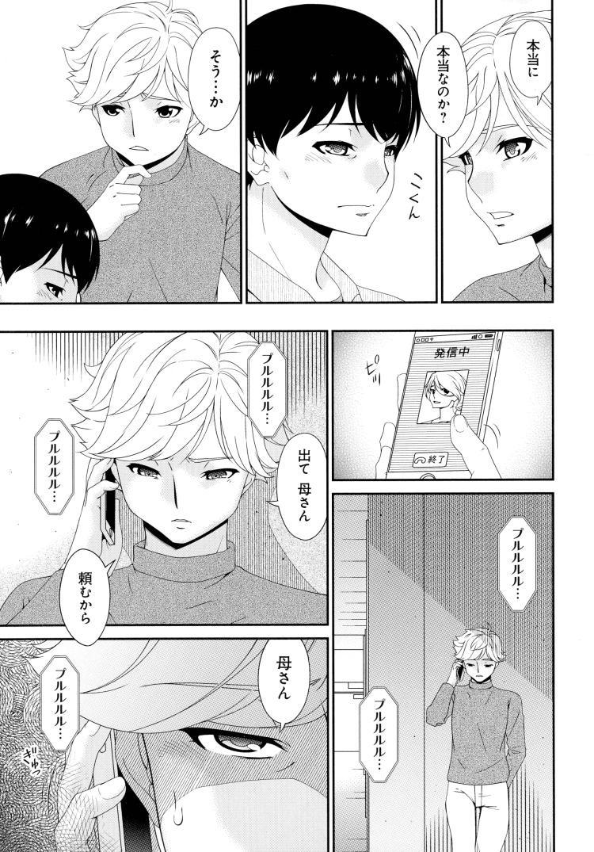 ヒトヅマカリ5 ヌける無料漫画喫茶003