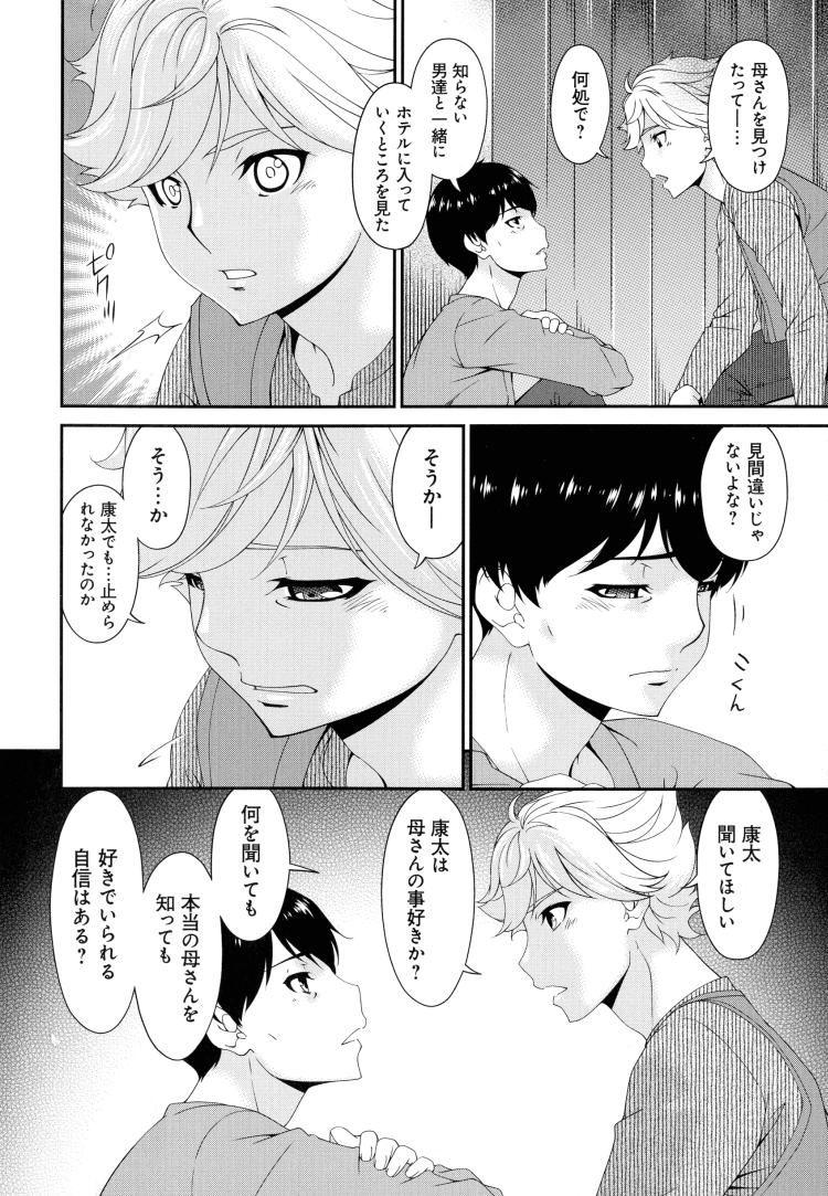 ヒトヅマカリ5 ヌける無料漫画喫茶014