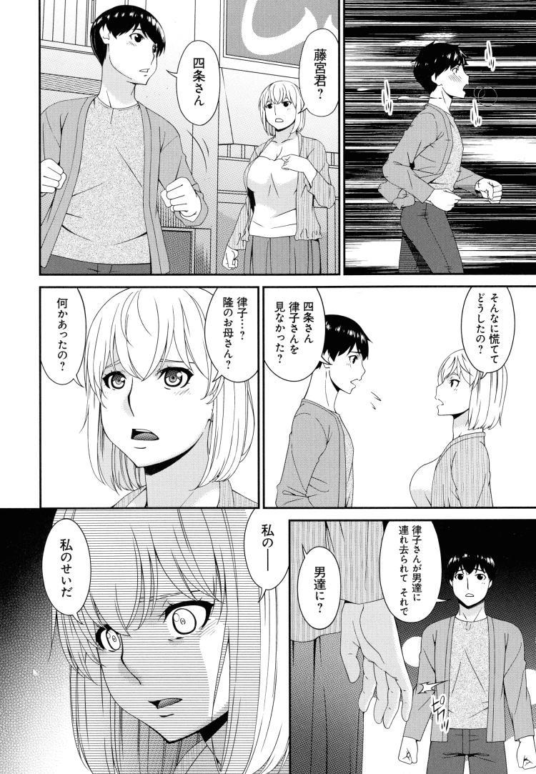 ヒトヅマカリ5 ヌける無料漫画喫茶022