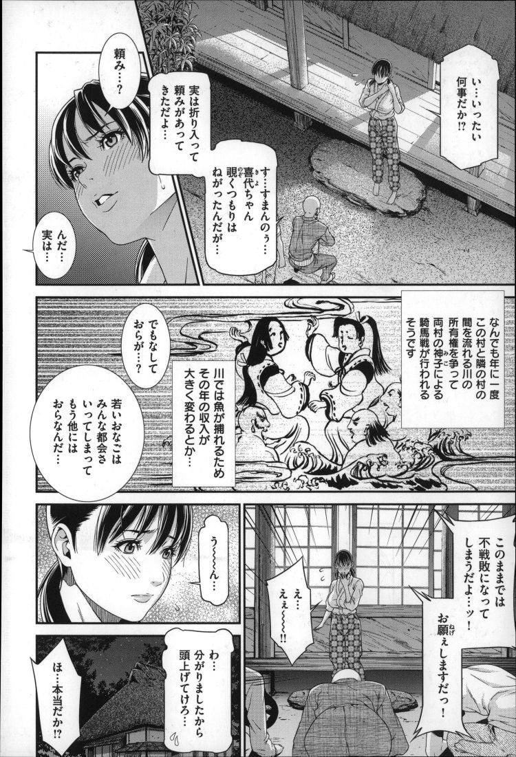 騎馬戦 女子 ヌける無料漫画喫茶002