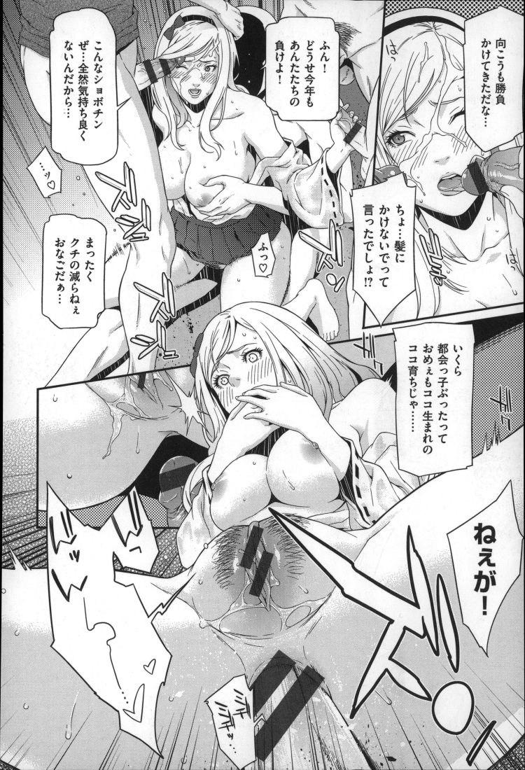 騎馬戦 女子 ヌける無料漫画喫茶014