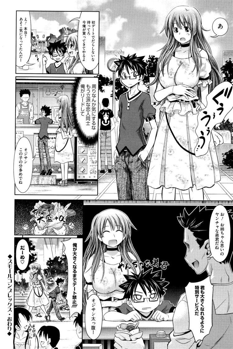 長身女 好き ヌける無料漫画喫茶024