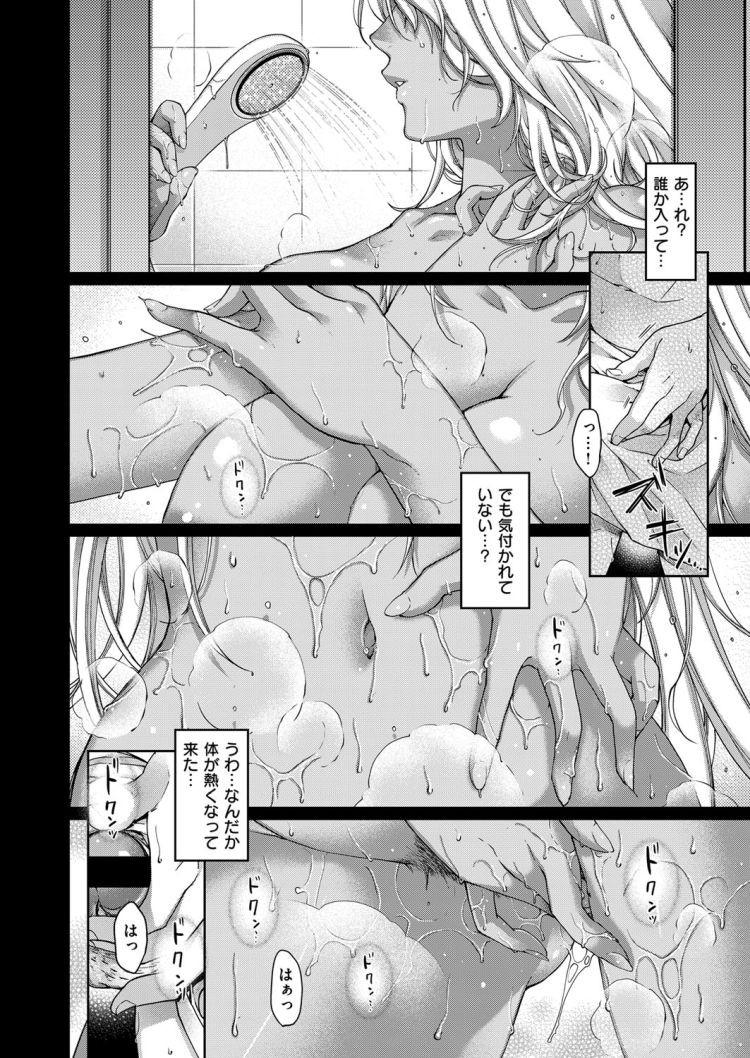 獣耳乙女は裏切らない ヌける無料漫画喫茶006