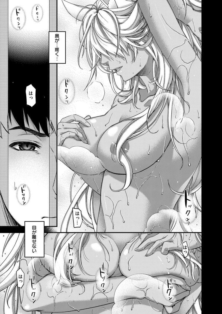 獣耳乙女は裏切らない ヌける無料漫画喫茶007