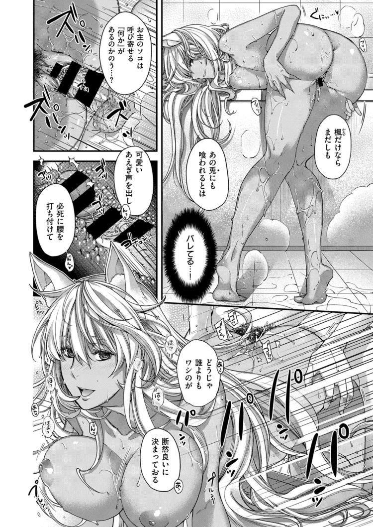 獣耳乙女は裏切らない ヌける無料漫画喫茶012