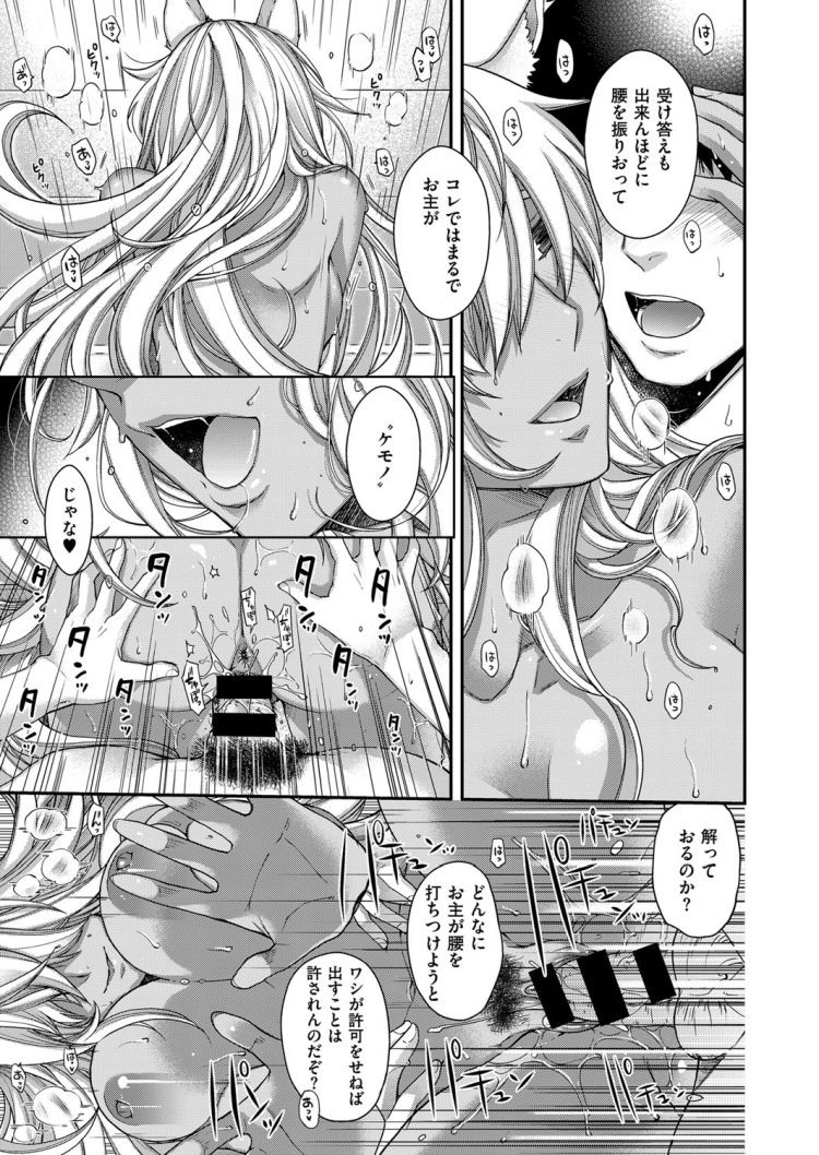 獣耳乙女は裏切らない ヌける無料漫画喫茶013