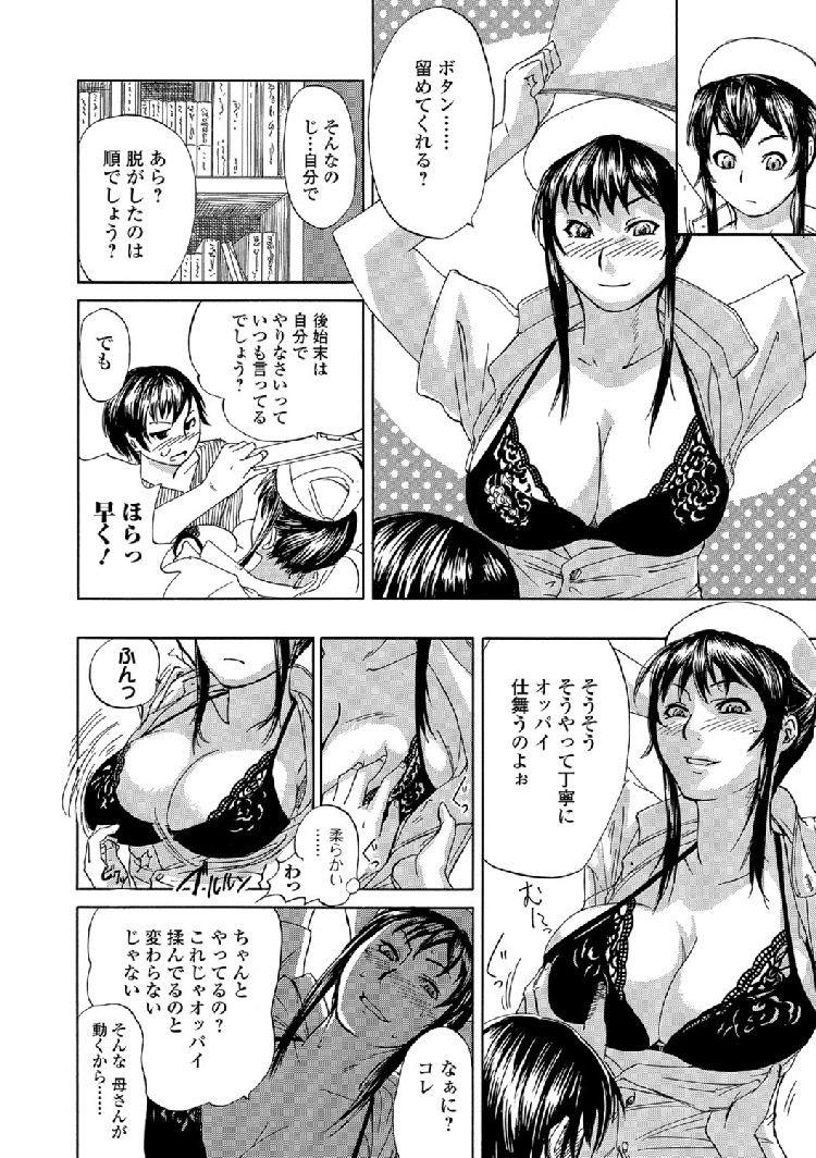 息子と母の交尾投稿 ヌける無料漫画喫茶008