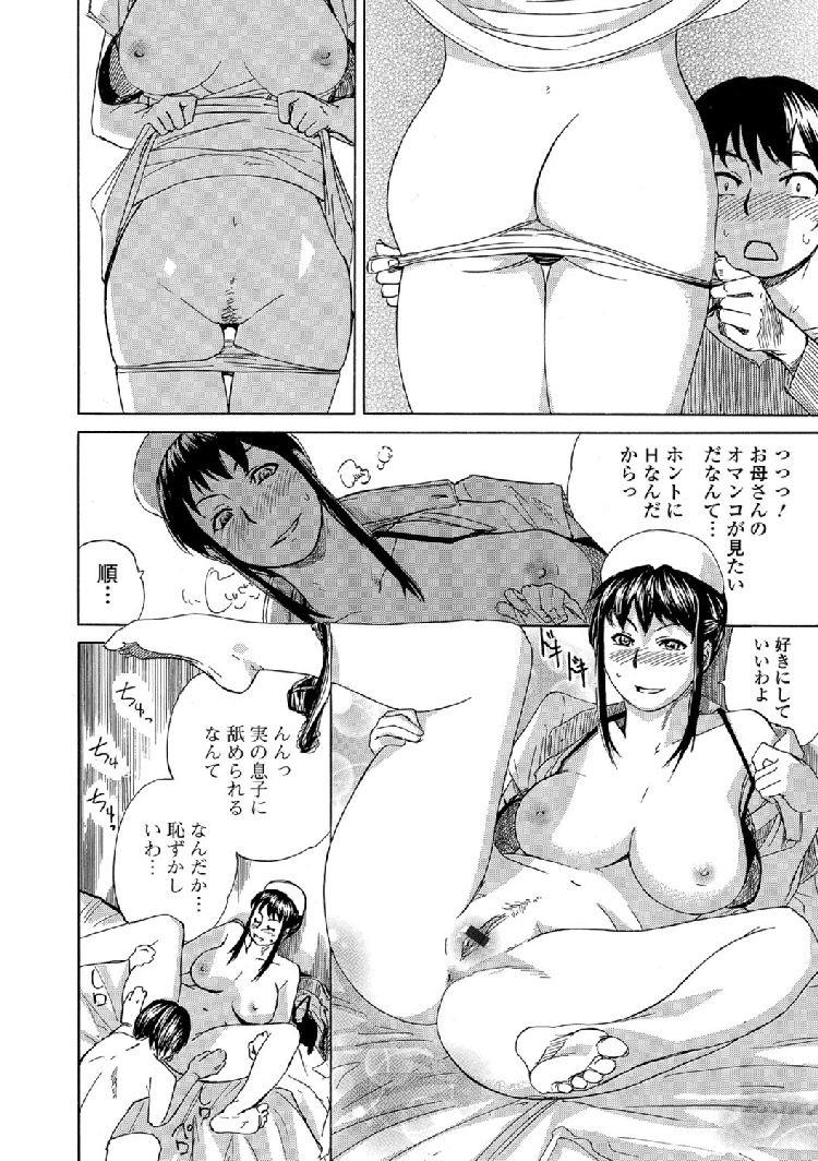 息子と母の交尾投稿 ヌける無料漫画喫茶012
