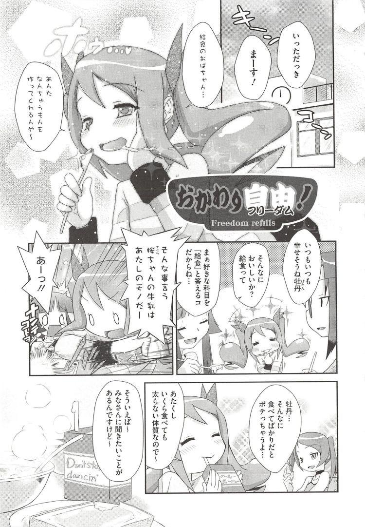 ざーめんしゃぶる女 ヌける無料漫画喫茶001