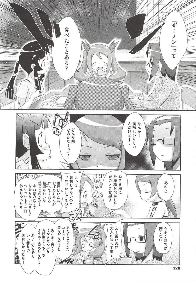ざーめんしゃぶる女 ヌける無料漫画喫茶002