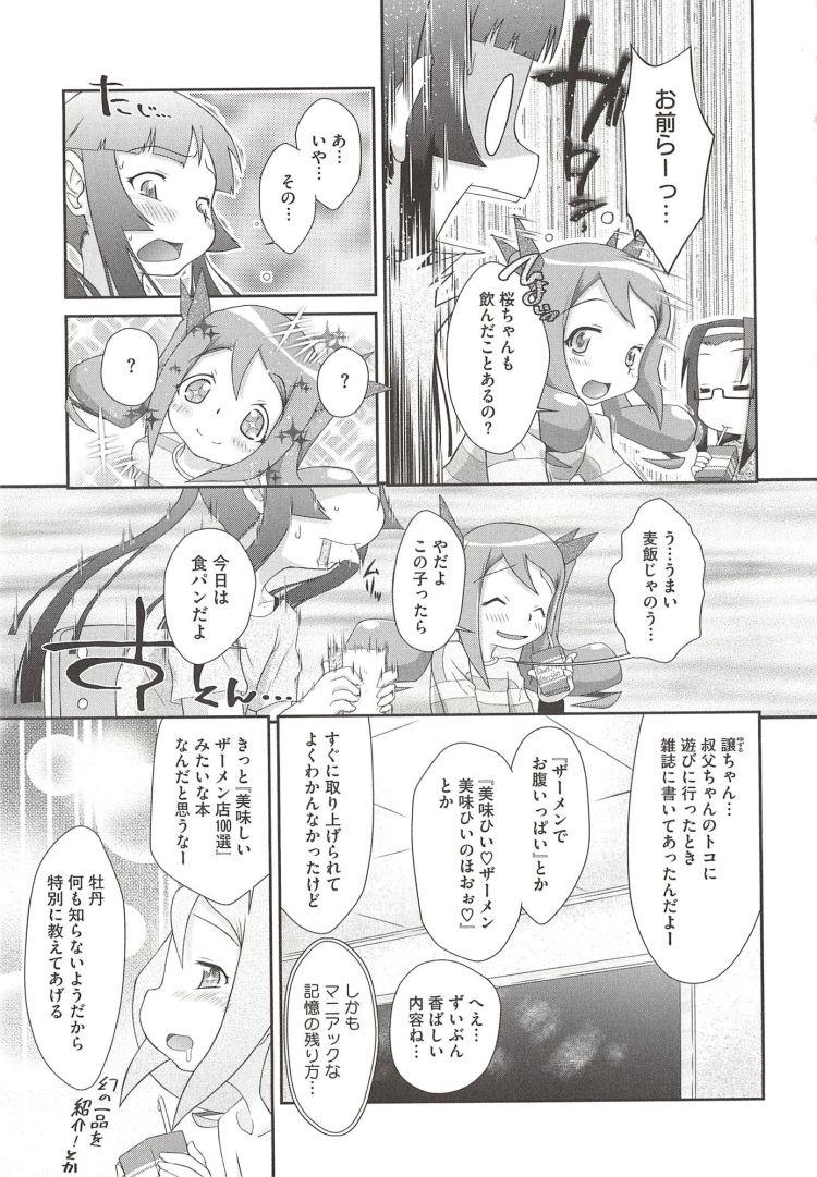 ざーめんしゃぶる女 ヌける無料漫画喫茶003