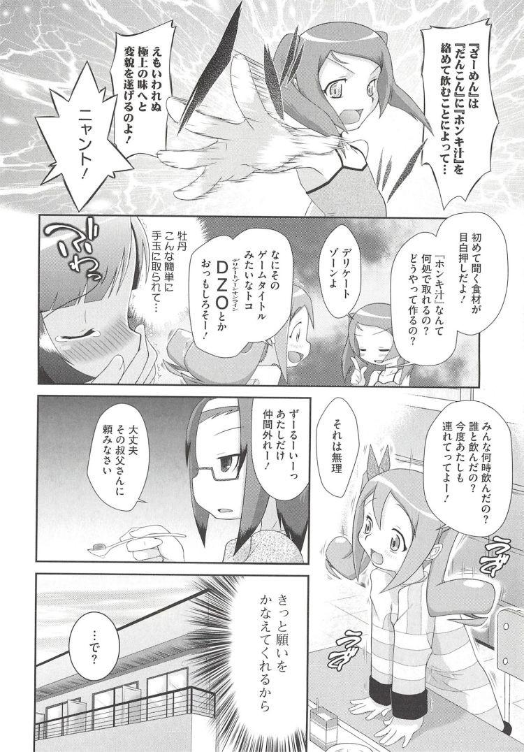 ざーめんしゃぶる女 ヌける無料漫画喫茶004