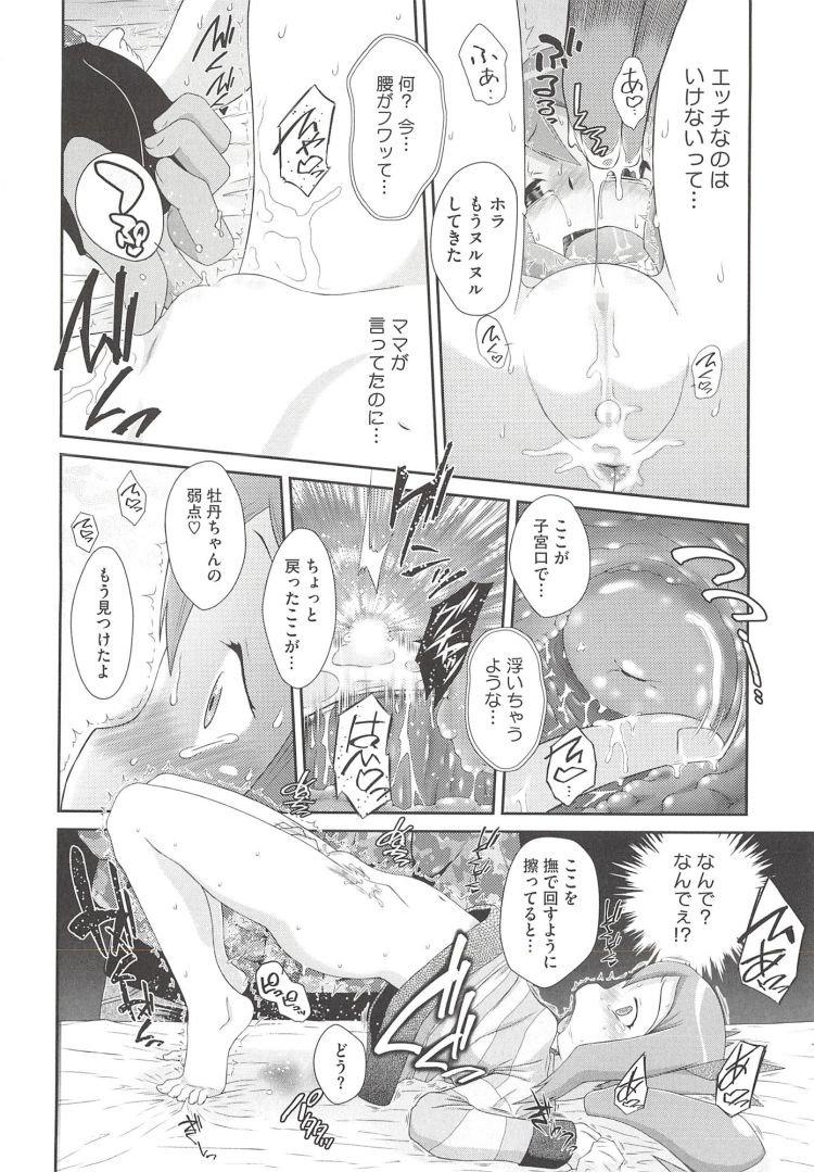 ざーめんしゃぶる女 ヌける無料漫画喫茶008