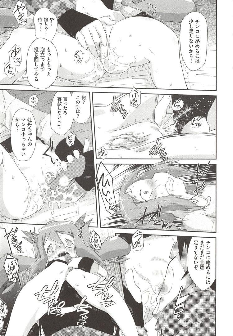 ざーめんしゃぶる女 ヌける無料漫画喫茶011