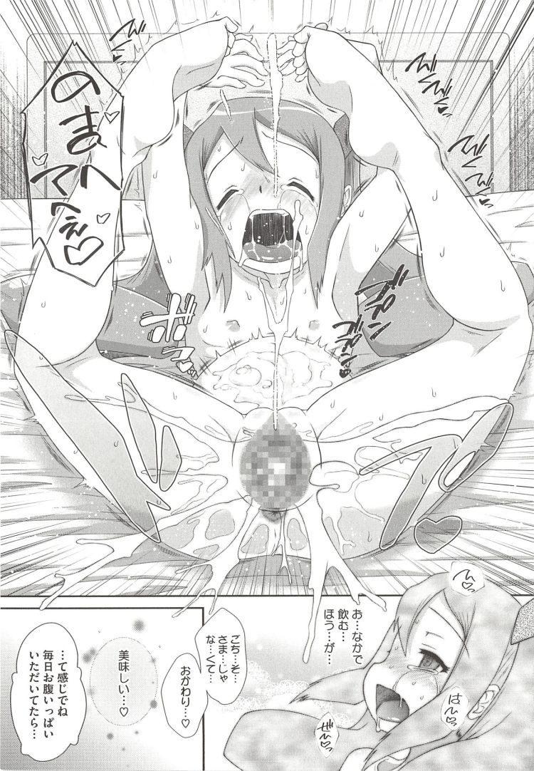 ざーめんしゃぶる女 ヌける無料漫画喫茶019