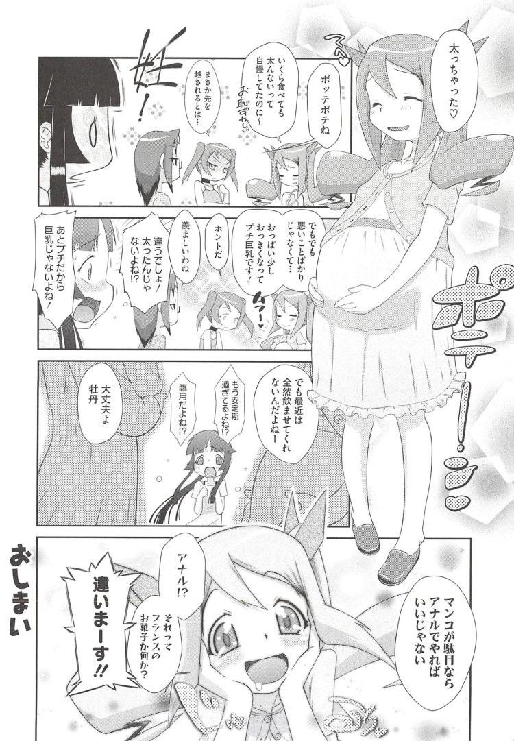 ざーめんしゃぶる女 ヌける無料漫画喫茶020