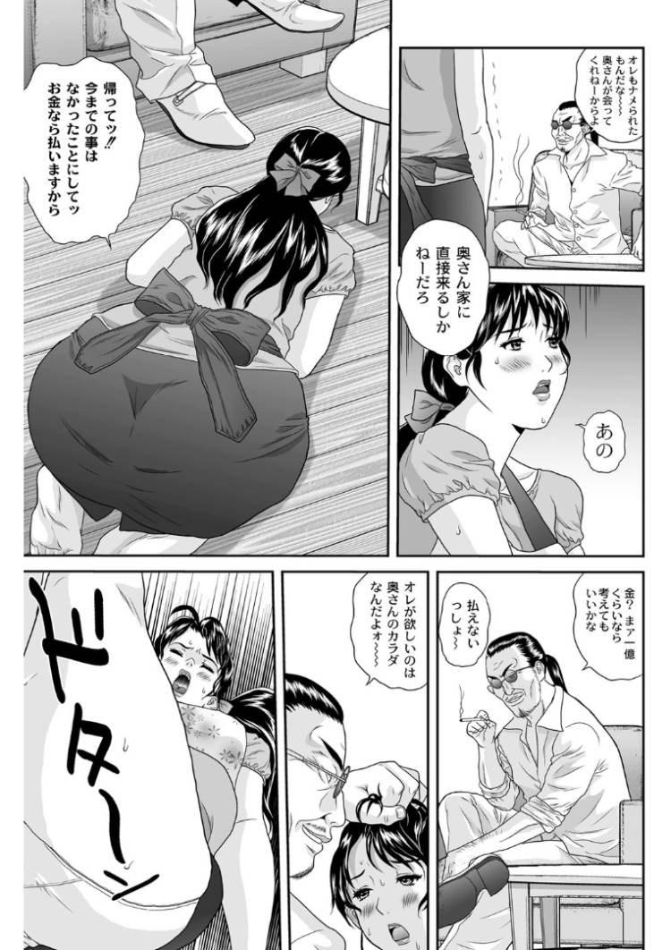 借金を体で返す ヌける無料漫画喫茶003