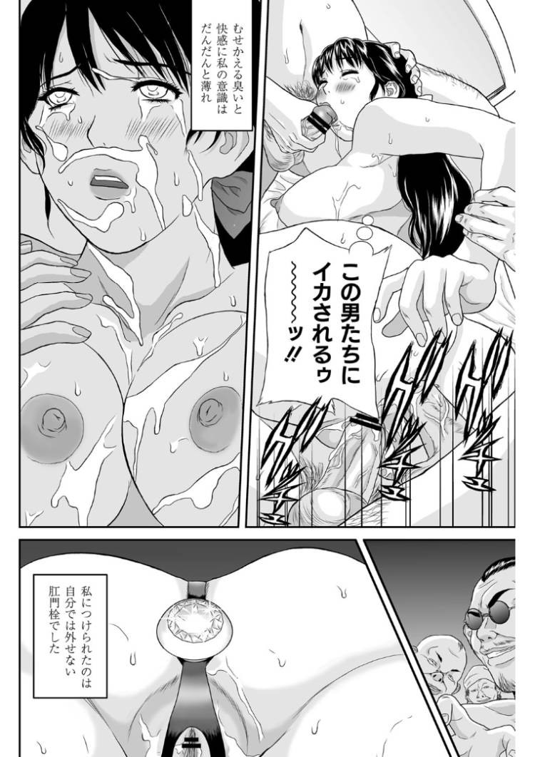 借金を体で返す ヌける無料漫画喫茶016