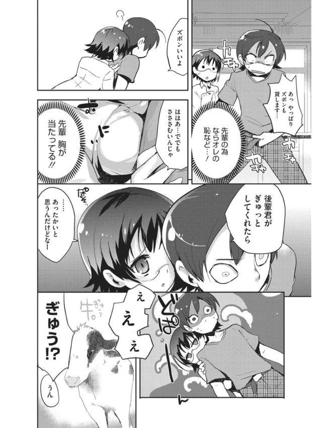 縞パン ずらし 挿入 ヌける無料漫画喫茶006