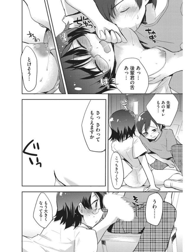 縞パン ずらし 挿入 ヌける無料漫画喫茶010
