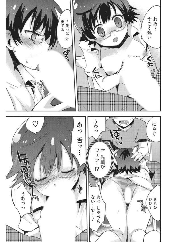 縞パン ずらし 挿入 ヌける無料漫画喫茶011
