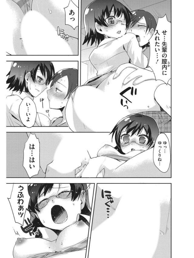 縞パン ずらし 挿入 ヌける無料漫画喫茶013
