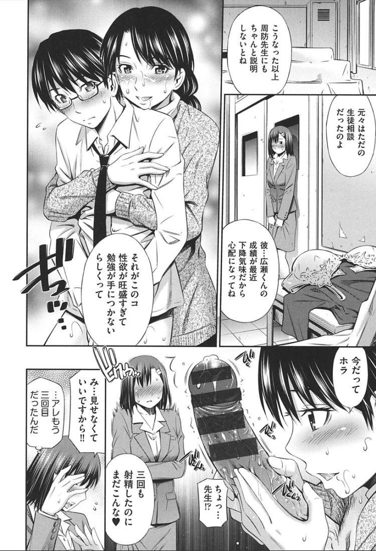絶倫 漫画 連続 ヌける無料漫画喫茶008