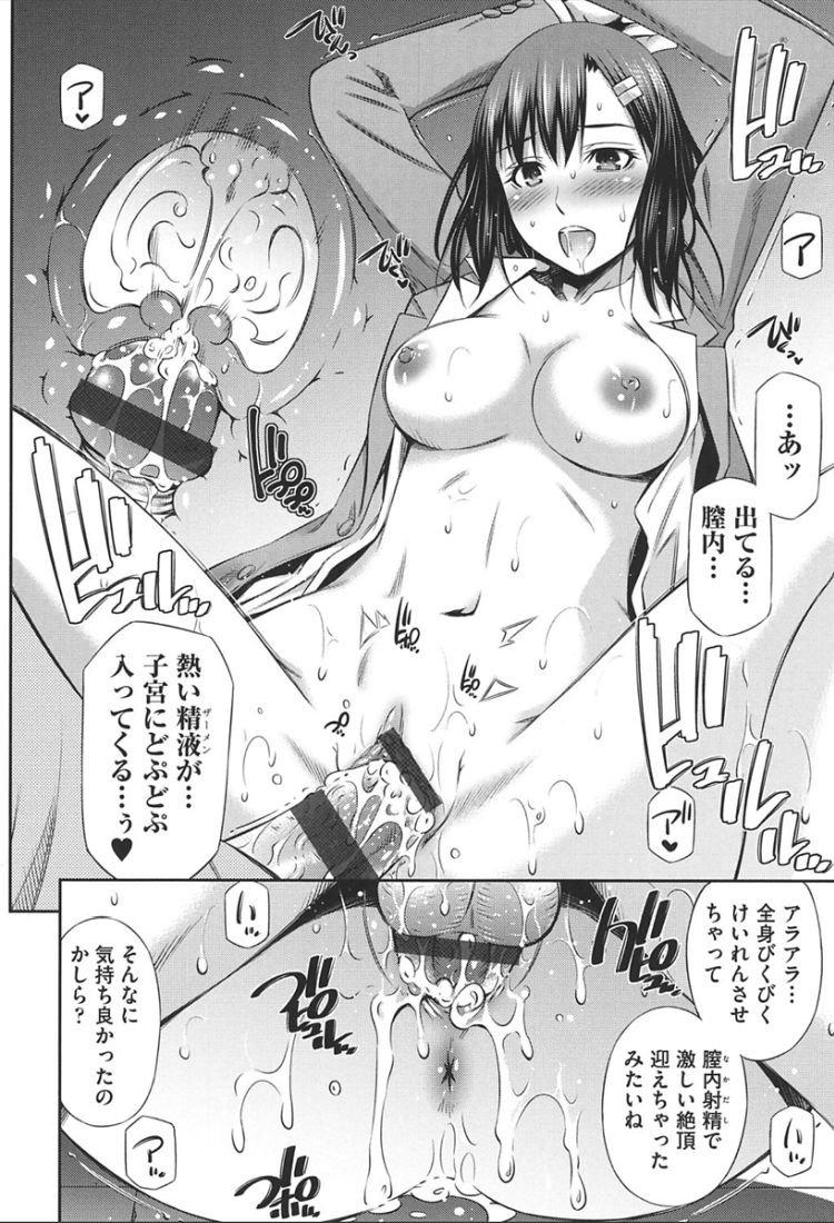 絶倫 漫画 連続 ヌける無料漫画喫茶022